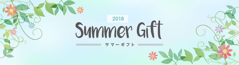 Summer Gift サマーギフト