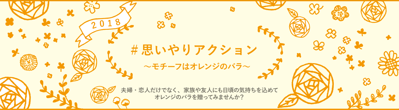 11月11日(日)~25日(日)#思いやりアクション ~モチーフはオレンジのバラ~