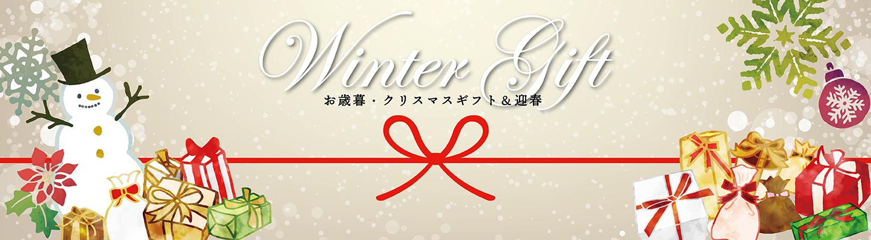 Winter Gift 〜お歳暮・クリスマスギフト&迎春〜