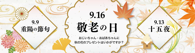 2019.9.16 敬老の日