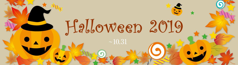 halloween2019_banner