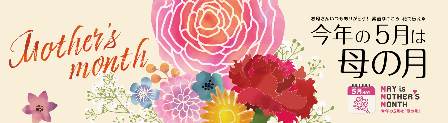 mothersday2020_banner3
