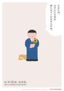 200530_fathersday_mini