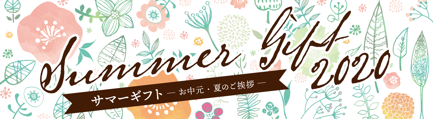 summergift_banner_2020