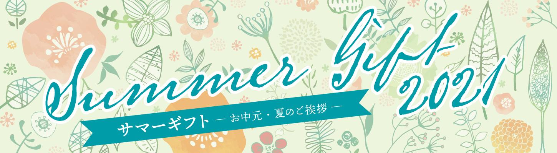 Summer Gift サマーギフト2021