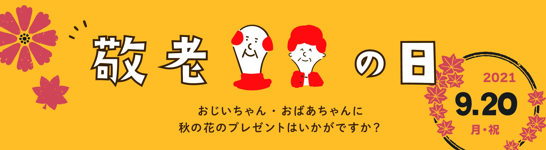 keirou_banner2021_2